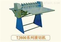 TJ600系列滾切機