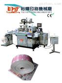 供应(品质好才是硬道理)东莞全自动丝印机  卷对卷丝印机