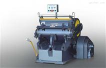 HMQ1700半自动模切机