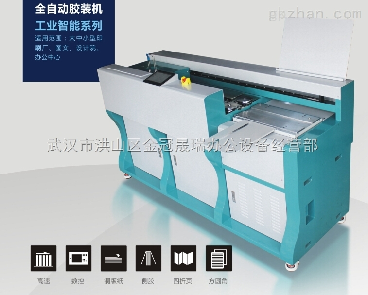 誉冠FS-7750PLUS全自动触屏胶装机,智能无线胶装机,厂家直销