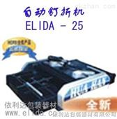 供应依利达牌半自动钉折机.自动折页机.自动折纸装订机ELIDA-25