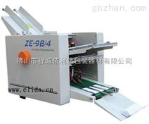 依利达ZE-9B/4自动折纸机