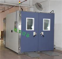 8立方步入恒温恒湿试验箱 生产厂家现货供应