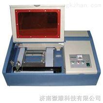 激光印章机,激光刻章机,小型激光雕刻机,激光雕刻机,电脑刻字机,雕刻机,印章机,刻章机,切割机