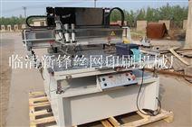 厂家供应丝印机半自动丝印机 新锋丝网印刷设备