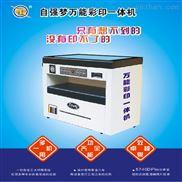 供应照片级彩色数码印刷机可印包装条形码
