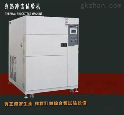 三槽式高温蓄冷热冲击试验箱