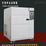 节能型温度循环冲击测试箱