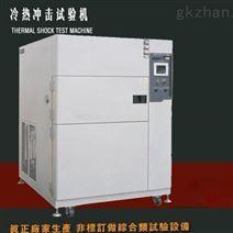 科研实验冷热温度循环冲击箱