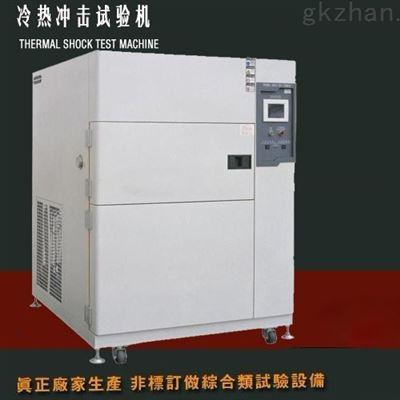 彩晶玻璃温度循环冲击试验机