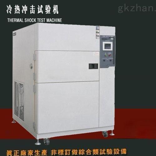 两箱式快速温度冲击试验机