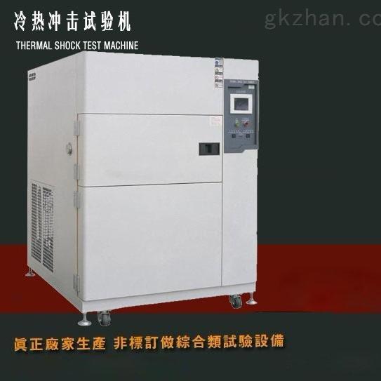 元器件冷热温度冲击试验机