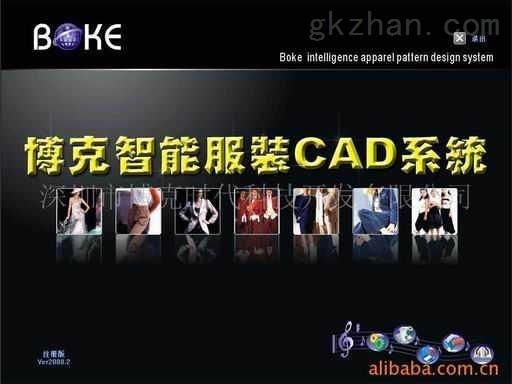 博克服装CAD软件