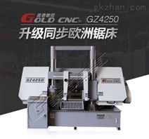 龙门双柱GZ4260数控带锯床厂家直销