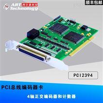 PCI2394 4轴正交编码器和计数器卡