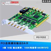 阿尔泰科技PCI9252 - 100KS/S 16位 4路任意波形发生器