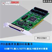 PCI2361,数字量输入、输出卡 带计数器功能