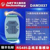 DAM-3037 16位 8路热电偶模拟量输入模块