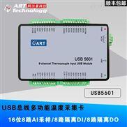 USB5601-USB温度采集卡热电偶采集器