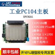 3.5寸工业主板PC104 PLUS嵌入式主板