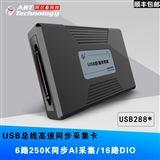 250KS/s 12位 6路模拟量输入;带DIO功能.