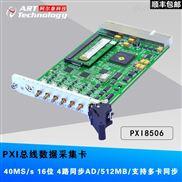 北京阿尔泰科技PXI8506数据采集卡40MS/s 16位 4路同步高速数据采集卡