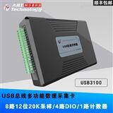 20KS/s 12位 8路模拟量输入;带可编程I/O、计数器功能.