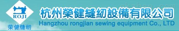 杭州荣健缝纫设备公司