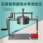 石膏板表面吸水率測定儀