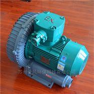 5.5防爆旋涡气泵,7.5KW防爆鼓风机