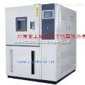 北京霉菌(交变)试验箱