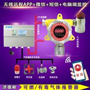 化工厂厂房氢气浓度报警器,智能监测