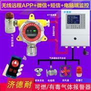 快餐店厨房天然气浓度报警器,无线监测