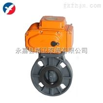 D971S电动PVC蝶阀优质供应商