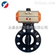 气动PVC蝶阀,气动塑料耐腐蚀蝶阀厂家