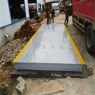 SCS-40T天津数字式汽车衡地磅,40吨电子平台地磅