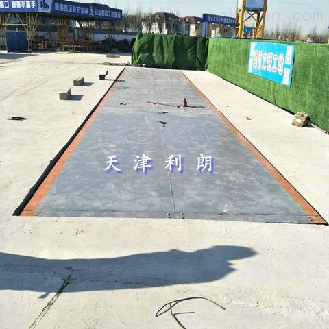 天津利朗150吨电子汽车衡