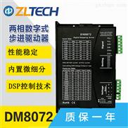 两相数字式57步进驱动器 控制器DM8072