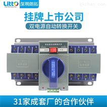 直销630A 4P PC级隔离型双电源转换装置