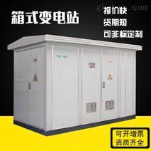 YB-12/0.4型戶外預裝式美式變電站