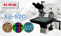 三目正置金相显微镜XJ-52C