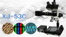 三目正置金相显微镜XJ-53C