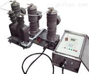 ZW32-12F高压真空断路器开关