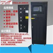 YDC3315-UPS电源科士达YDC3315参数报价-汉中供应