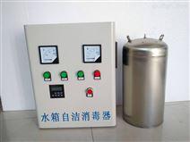 山东北漂水箱自洁消毒器