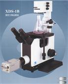 XDS—1B倒置显微镜