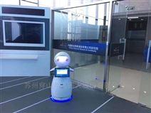 中国电信西安智能信息展馆咨询讲解机器人