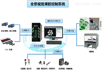 灌胶机视觉控制系统 大幅面视觉定位控制器