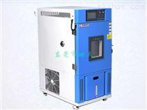 低温恒温恒湿机可编辑式直销厂家