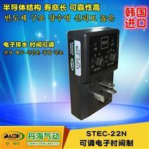 韓國DANHI丹海STEC-22N系列可調電子時間制